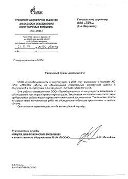 Отзыв ПБЭА от компании ПАО «МОЭК»