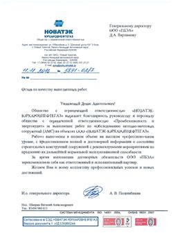 Отзыв ПБЭА от компании ООО «НОВАТЭК – ЮРХАРОВНЕФТЕГАЗ»