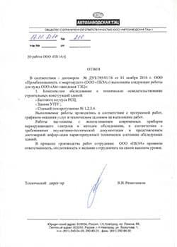 Отзыв ПБЭА от компании ООО «АВТОЗАВОДСКАЯ ТЭЦ»