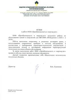 Отзыв о работе ООО «ПБЭА» от компании ООО «РН-БУРЕНИЕ»
