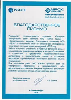 Отзыв о работе ООО «ПБЭА» от компании ОАО «МРСК Урала» - «Свердловэнерго»