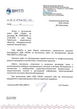 Отзыв о работе ООО «ПБЭА» от компании ПАО «Владивостокский морской торговый порт»
