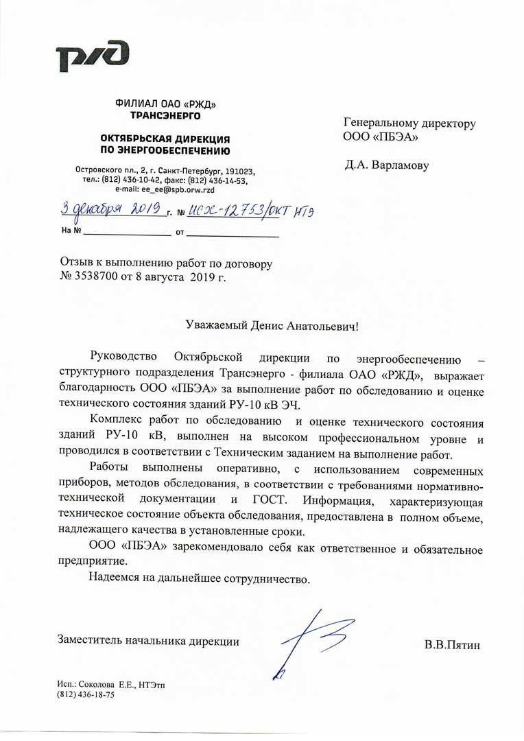 Отзыв о работе ООО «ПБЭА» от компании ОАО «РЖД»