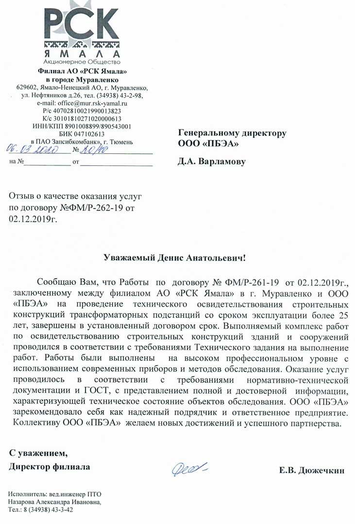 Отзыв о качестве оказания услуг компанией ООО «ПБЭА» от АО «РСК Ямала»