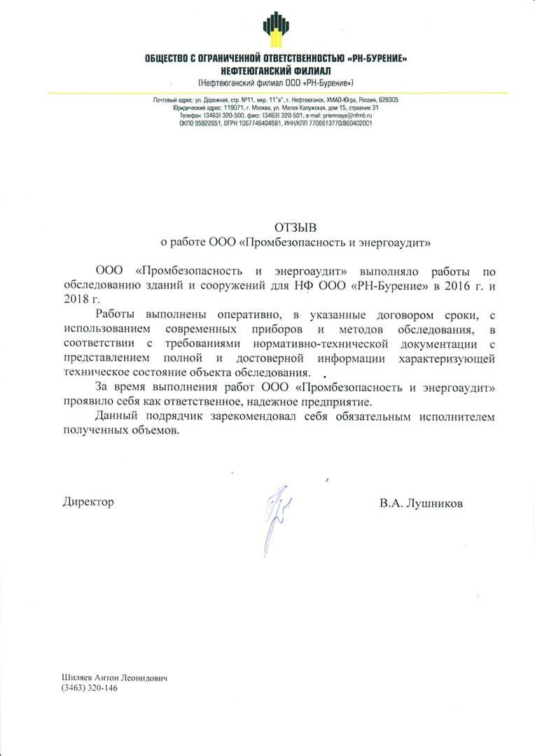 Отзыв о работе ООО «ПБЭА» от компании ООО «РН-БУРЕНИЕ» Нефтеюганский филиал