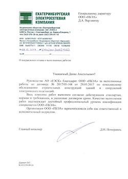 АО «Екатеринбургская электросетевая компания»