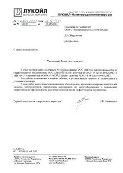 ООО «ЛУКОЙЛ-Нижегородниинефтепроект»