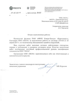 ПАО «МРСК Северо-Запада» – «Карелэнерго»