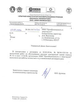 ОАО «ОКБМ АФРИКАНТОВ»