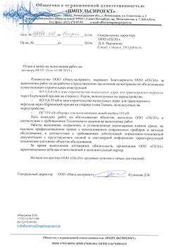 ООО «Импульспроект»